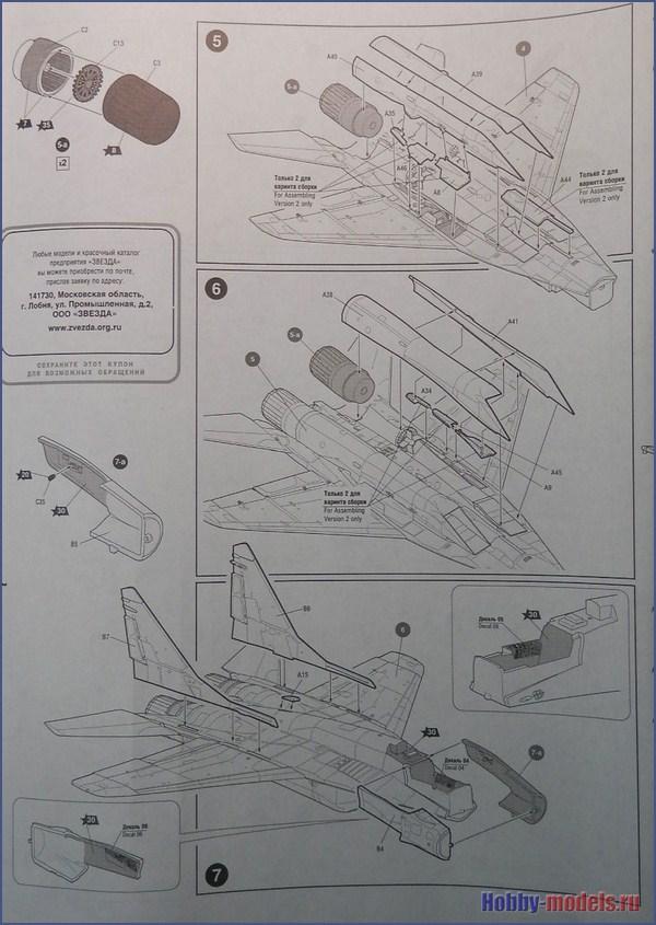 mig-29 manual