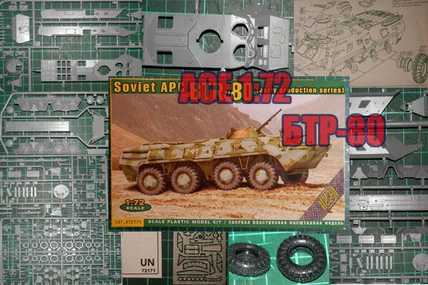 00_btr-80_prew