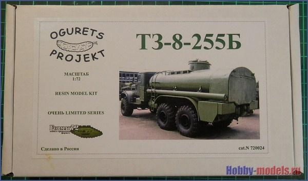 Топливозаправщик ТЗ-8-255