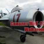 Самолет МиГ-17. Фото. Технические характеристики.
