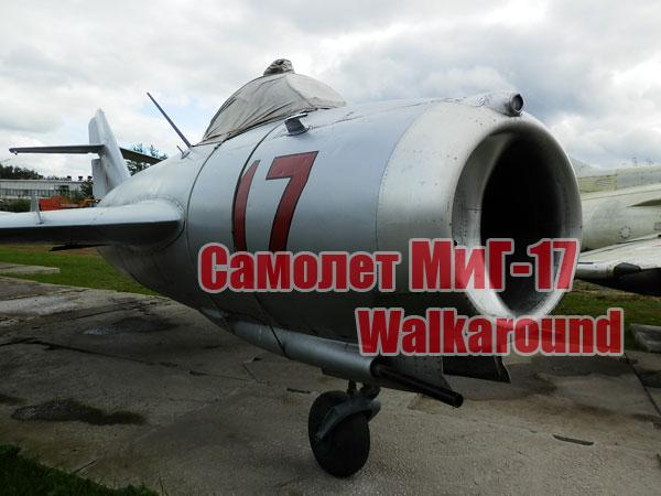 Самолет МиГ-17
