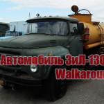 Автомобиль ЗиЛ-130. Фото. Технические характеристики.