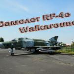 Самолет RF-4e Phantom II. Фото. Технические характеристики.