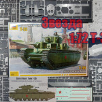 Танк Т-35. Модель фирмы Звезда