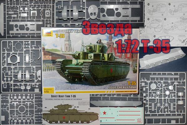 00_t-35_kit_prew