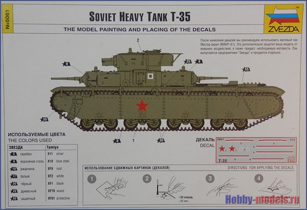 Схема окраски танка Т-35