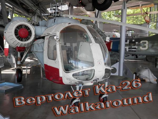 Вертолет Ка-26 фото, видео, технические характеристики.